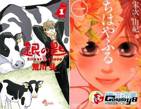 """""""Book of the Year""""最佳漫画发表"""