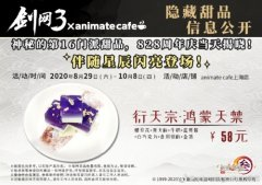 剑网3大IP × animate cafe上海店第二弹!江湖有你!